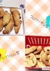 プレッツェル&クロワッサン型クッキー