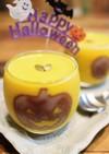 ハロウィンに♬濃厚トロトロかぼちゃプリン