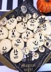 ハロウィン★まん丸おばけクッキー