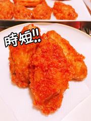 スパイシー辛味チキン 時短Ver手羽中の写真