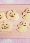 さつまいもクッキー *