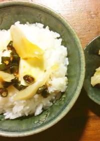 ザーサイ・青唐辛子醤油・バター