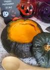 ハロウィン仕様☆丸ごとかぼちゃプリン