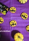【覚書】ハロウィン!かぼちゃのクッキー
