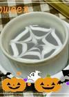 ハロウィン蜘蛛の巣deビシソワーズ