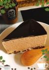 チョコレートムース☆ケーキ