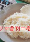 【シャリ=舎利】そう、寿司飯です。
