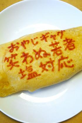 オムライス川柳52