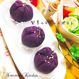 簡単な紫芋のスイートポテト《玉子なし》