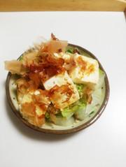 レンジで簡単!豆腐と白菜のあったかサラダの写真