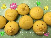 HMで簡単♡かぼちゃ蒸しパンの写真