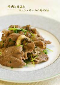 牛肉と豆苗とマッシュルームの炒め物