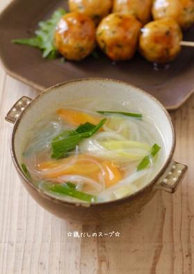 ☆鶏だしのスープ☆