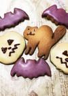 ハロウィンバタークッキー