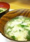 大根の葉で★トロトロ卵スープ