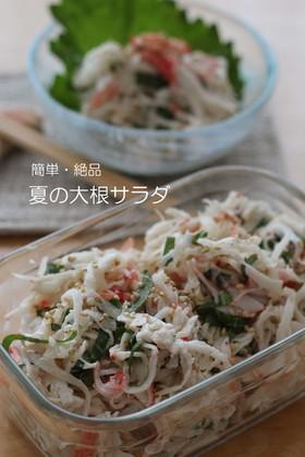 簡単・絶品・夏の大根サラダ