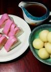 かまぼこ兎と豆腐入だんごみたらしソース