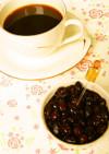 ☺洋風おせち♪簡単はちみつコーヒー黒豆☺