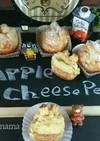 アップルチーズパイ‼