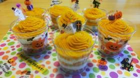 ハロウィン*カップdeかぼちゃモンブラン