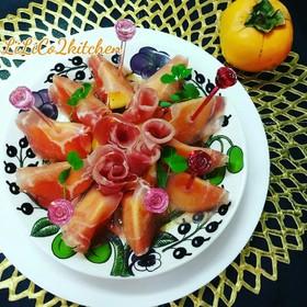 【美レシピ】生ハムと柿のアンティパスト♥