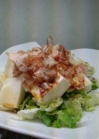 糖質制限☆レタサイと豆腐のサラダ