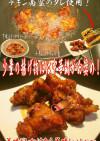美味ドレのチキン南蛮作っちゃいます中華鍋