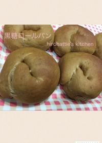 手ごね☆バターなし☆黒糖ロールパン