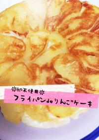 ☆卵不使用☆フライパンdeりんごケーキ