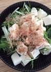 お豆腐と水菜のサラダ
