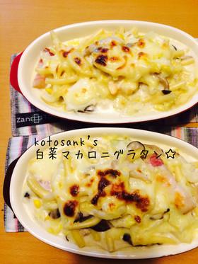 白菜が美味しい☆簡単マカロニグラタン♡