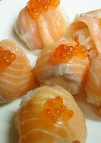 サーモン寿司ボール