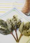 ローゼルの葉の天ぷら
