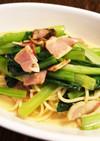 「小松菜とアスパラ・ベーコンのパスタ」