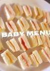 離乳食~幼児食 ☆サンドウィッチ☆