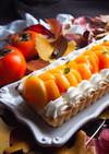 柿たっぷりレアチーズタルト♡柿の大量消費