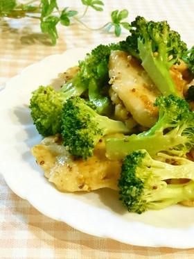 鶏むね肉とブロッコリーの粒マスタード炒め
