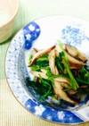焼き椎茸と三つ葉のポン酢和え