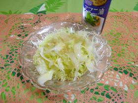 キャベツサラダに亜麻仁油