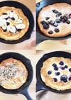 簡単 LODGE スキレットパンケーキ