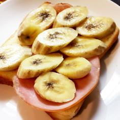 バナナ&ハムトースト