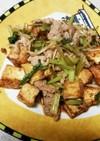小松菜と厚揚げ生姜炒め