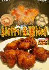 美味ドレの中華鍋と市販唐揚粉で鶏の唐揚げ