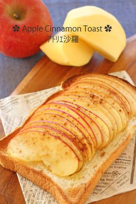 食パンで簡単♪アップルシナモントースト