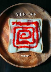 忍者トースト