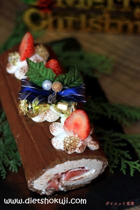 クリスマスチョコロールケーキ・糖質オフ