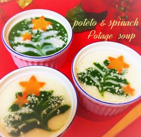 とろ〜り☆じゃがいものクリスマススープ☆