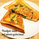 簡単!食パンdeほうれん草のキッシュパン