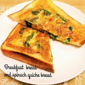 朝食☆食パンdeほうれん草のキッシュパン