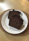 おからパウダーのココアパウンドケーキ